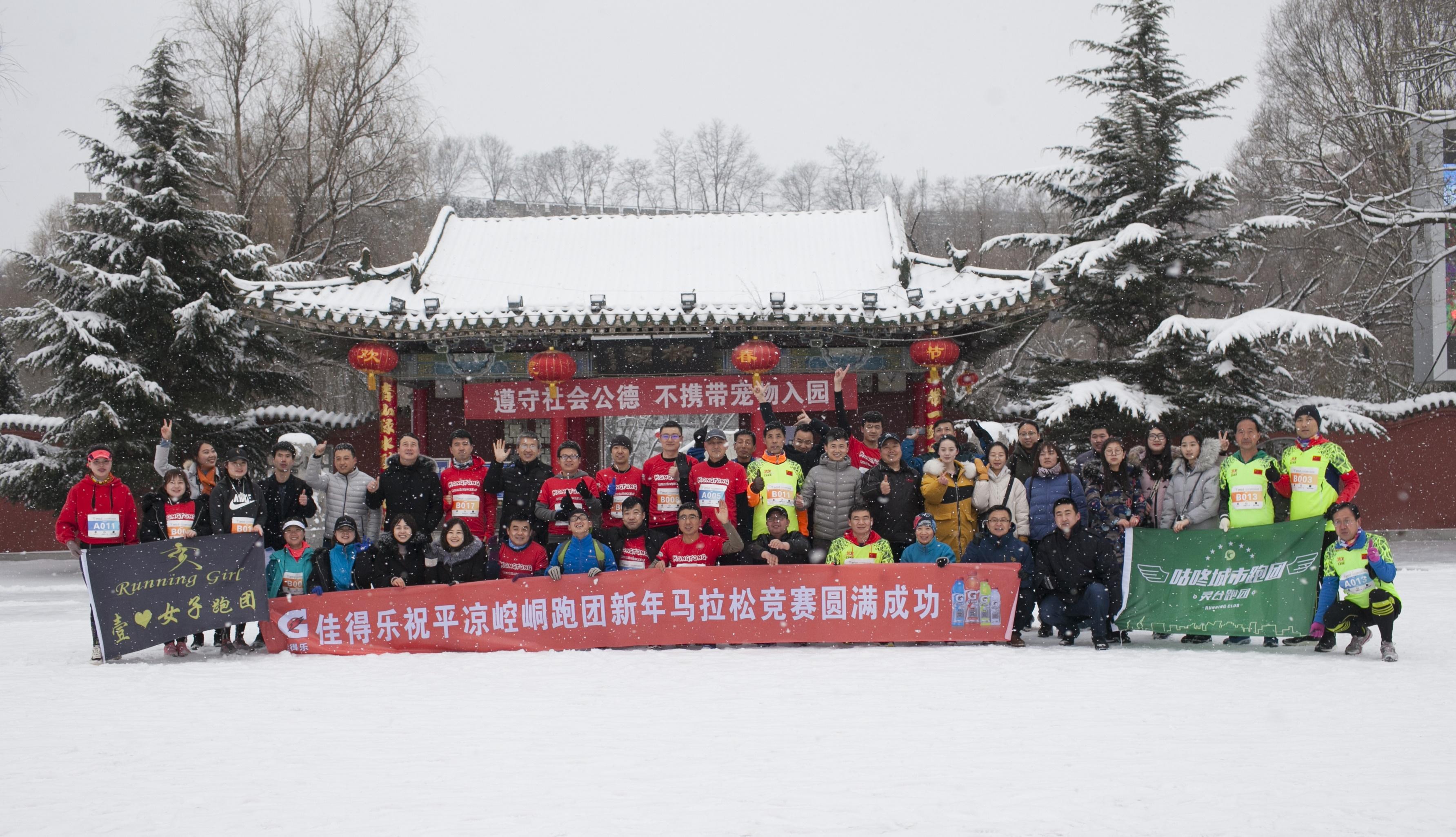 2019崆峒跑团新年马拉松
