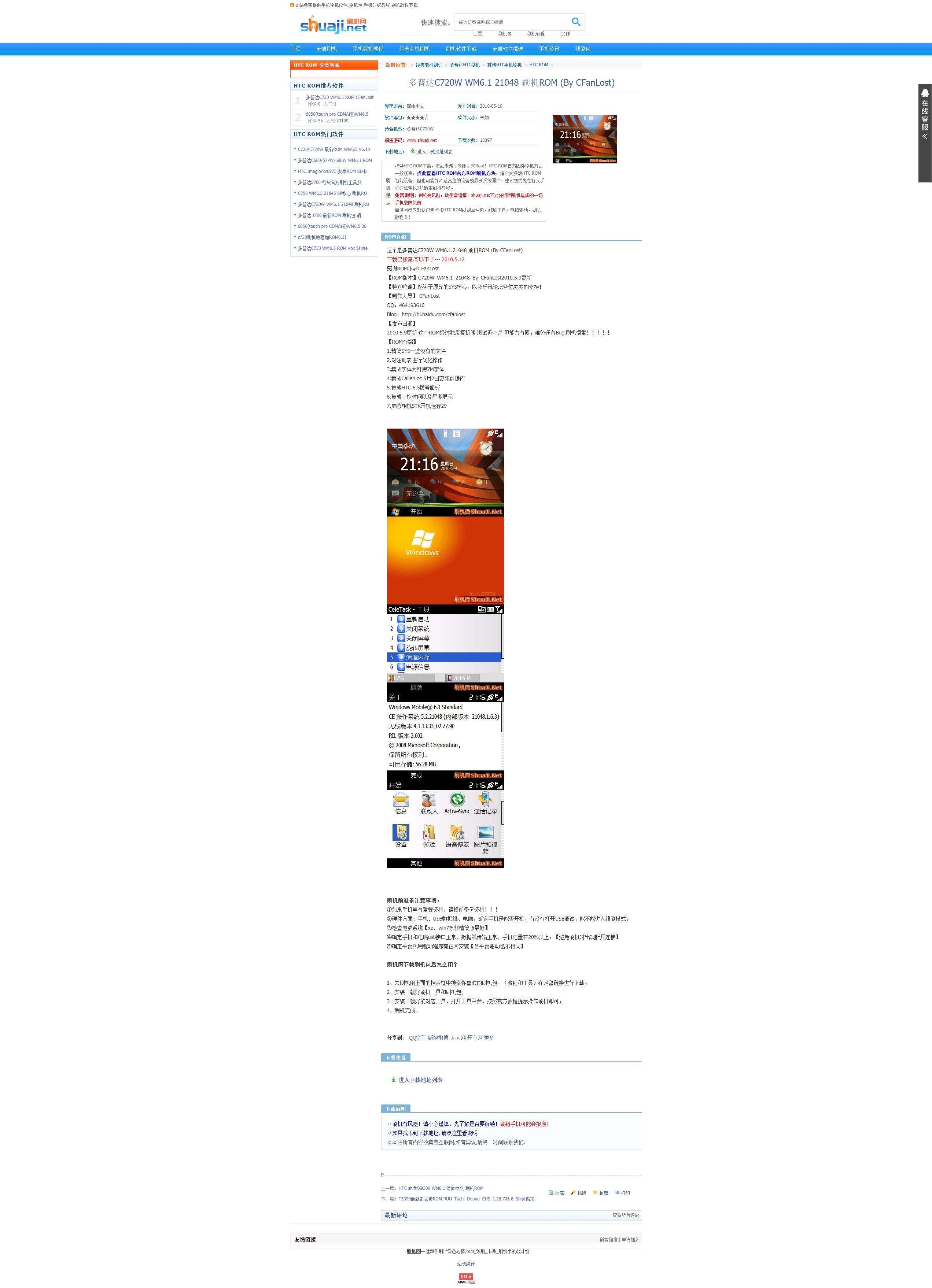 www.shuaji.net_rom_dopod_HTC_qita_HTC_ROM_201005103773.html.png